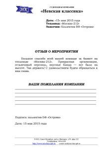 Отзыв Невская классика, 15 мая