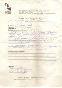 Отзыв Переяслав, 15.09