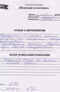 Отзыв СПбГУ, 1 июля