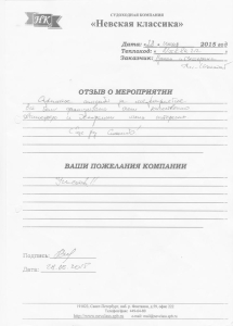 Отзыв 28 июня, теплоход Москва 212