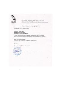 отзыв Лотус-page-001