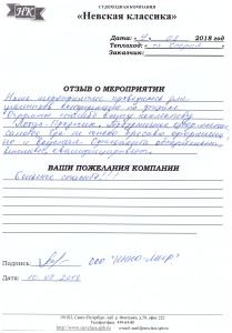 09.08 Глория