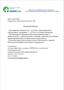 Отзыв 17.02, Полисан