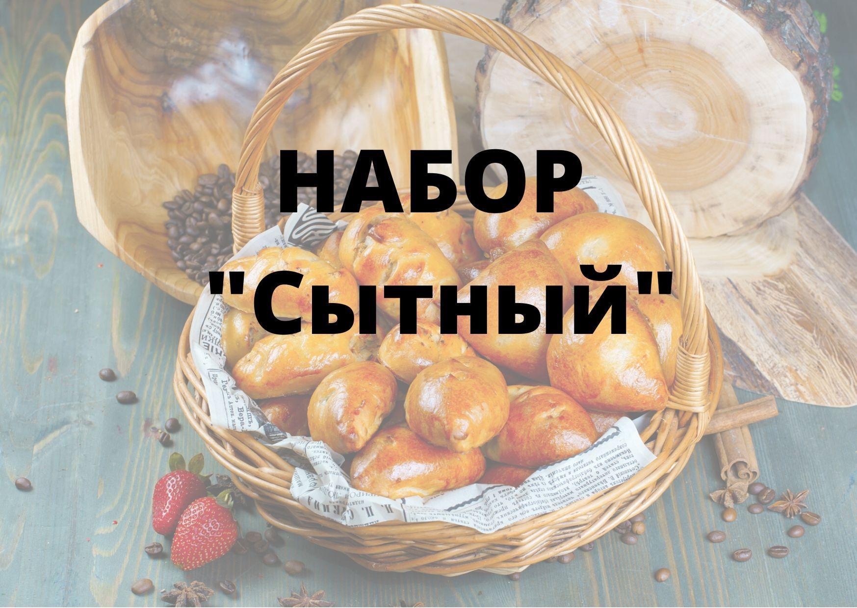НАБОР Сытный