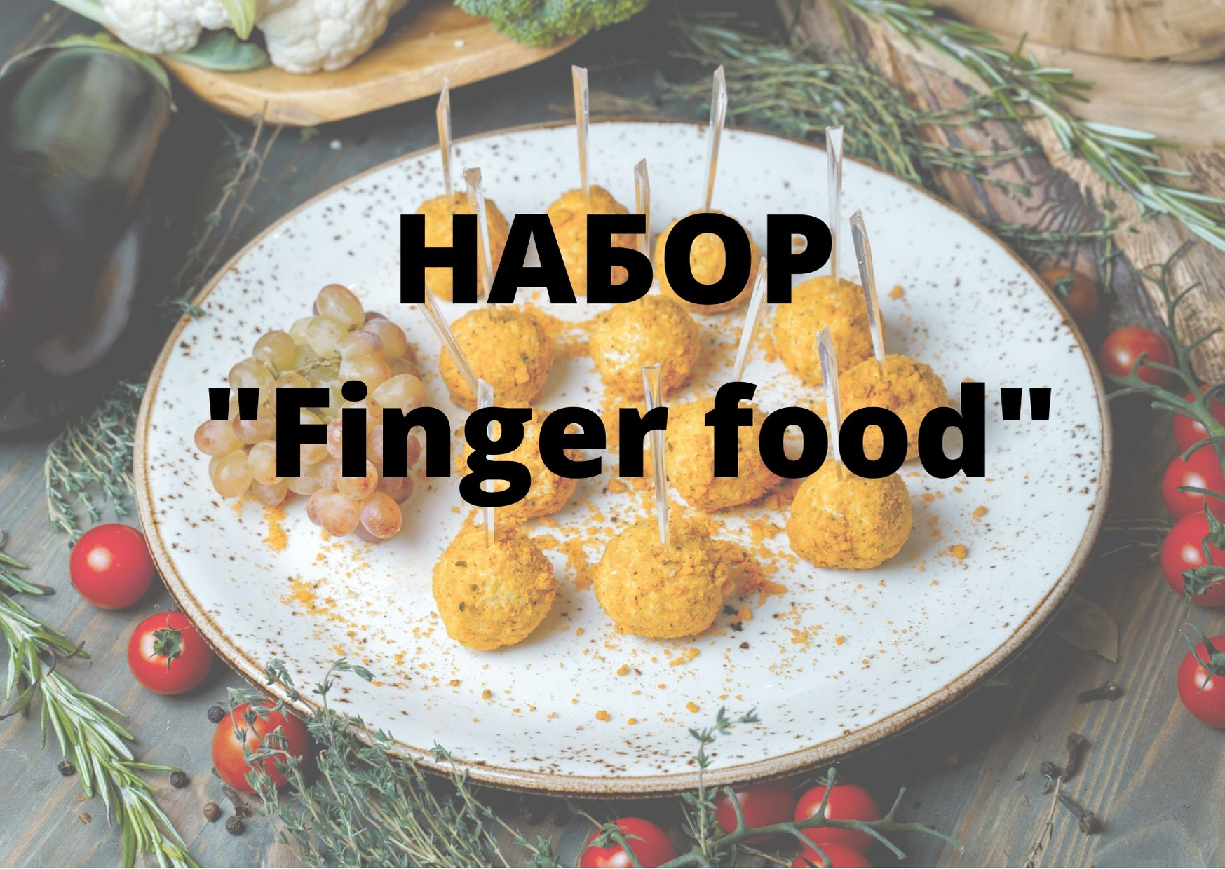НАБОР Finger food